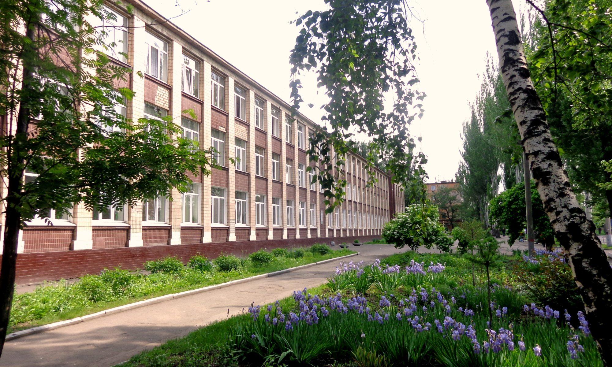 Криворізька загальноосвітня школа №103